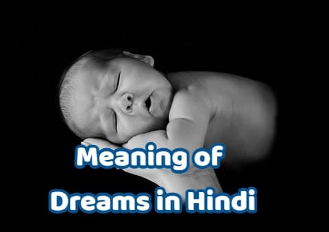 Meaning of dream in Hindi