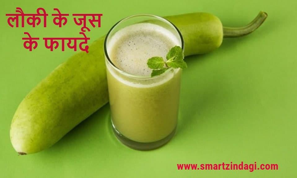 lauki ke juice ke fayde in hindi