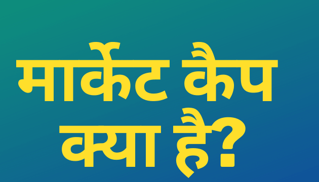 What is Market Cap in Hindi
