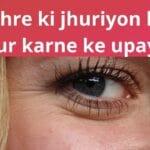 Home Remedies for Wrinkles in Hindi – त्वचा की झुर्रियों से कैसे बचाव करें